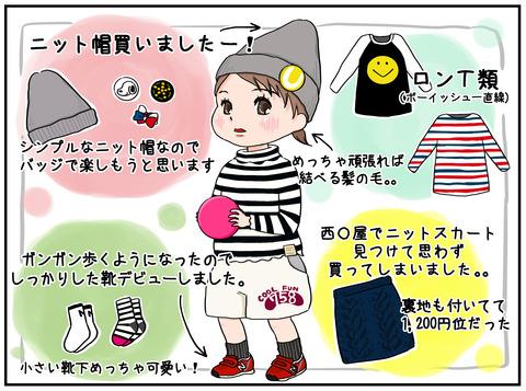 ファッション秋冬
