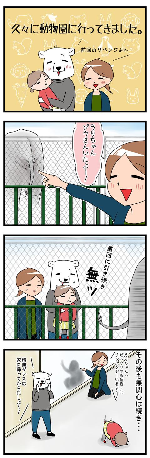 動物園にリベンジ1