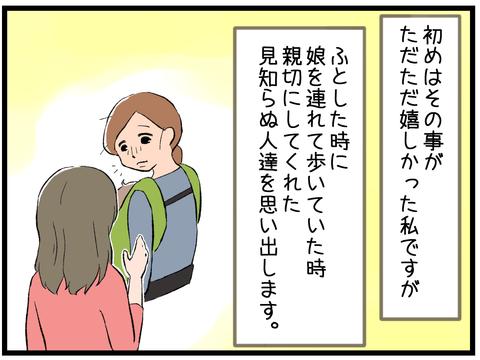 娘が幼稚園に通い出して感じた事3