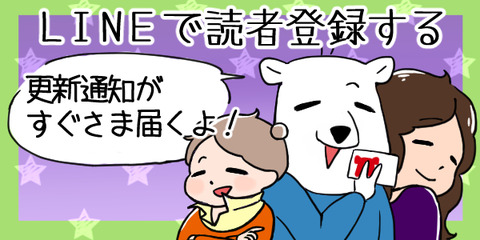 更新通知(LINE)②-4