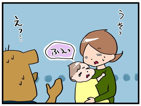 沖縄から帰宅3