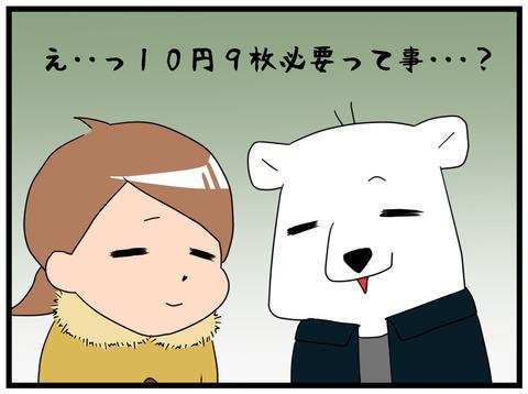 おみくじ2