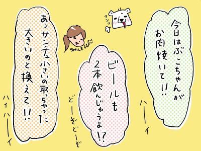 sirokuma31-3.jpg