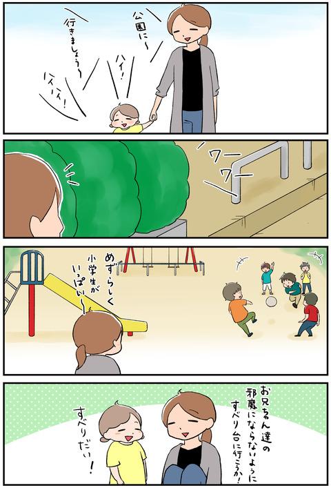 公園の小学生1
