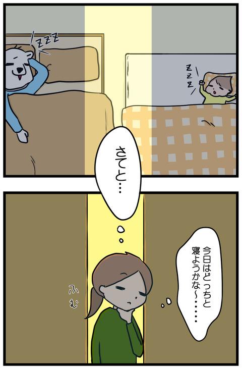 寝る場所3