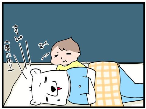 寝かしつけられてた4