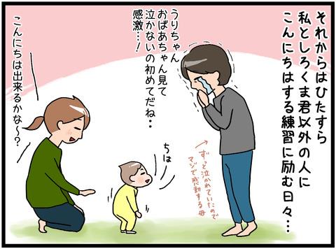 一歳半健診①-3