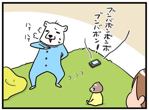 ブンバボン2-4
