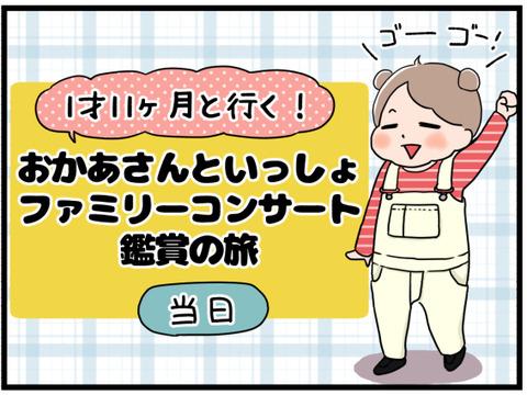 ファミリーコンサート鑑賞2-6