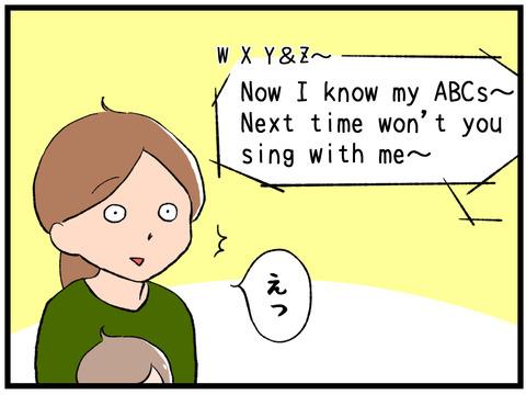 ABCの歌3