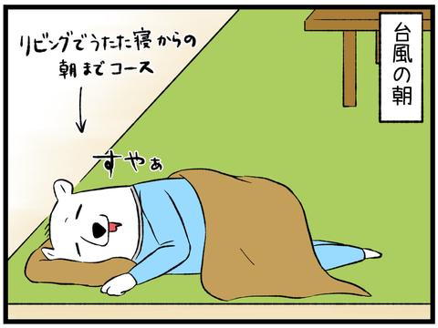台風の正体1
