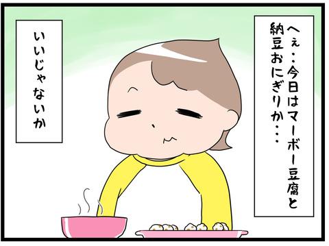 孤独の離乳食2