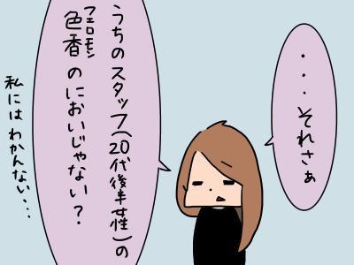 honnou4.jpg