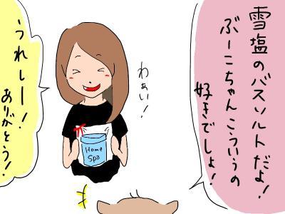 omiyage2.jpg
