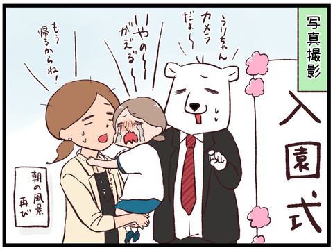 入園式2018-3