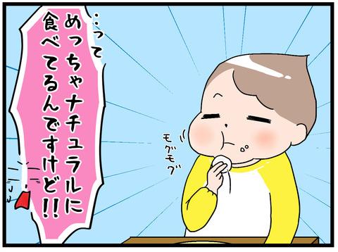 掴み食べ4