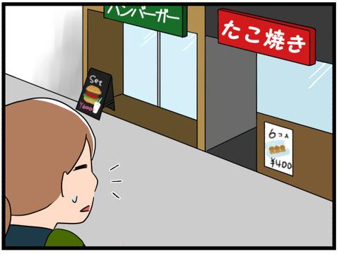 旅行(おまけ)3