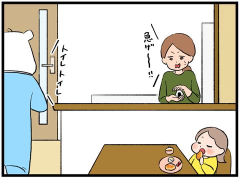 慌ただしい朝2-1