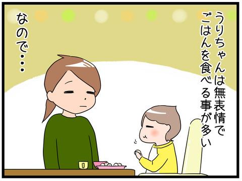 孤独の離乳食1