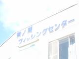 芦ノ湖で潜るの巻き