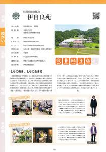 岐阜県事業所ガイドブック~魅力ある岐阜の事業所を知る~伊自良苑