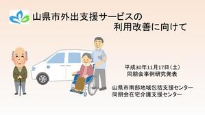 同朋会2018事例研究1010最終