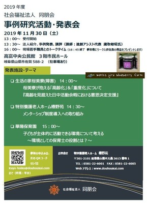 同朋会_事例研究活動発表会_20191130