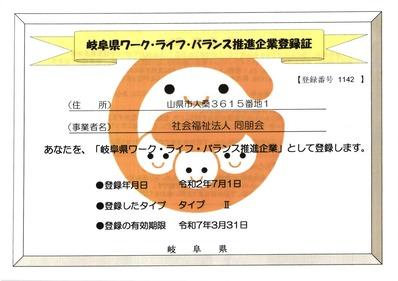 岐阜県ワーク・ライフ・バランス推進企業登録証_20200701