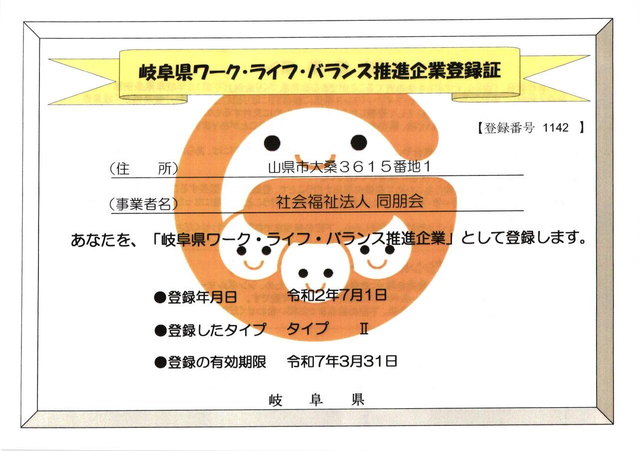 岐阜県ワーク・ライフ・バランス推進企業登録証