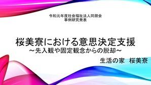 桜美寮における意思決定支援~先入観や固定概念からの脱却~