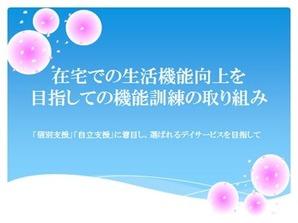 桜美寮デイサービスセンター_事例研究活動_発表スライド_2018