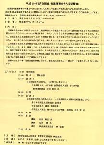 自閉症・発達障害を考える研修会_20190223