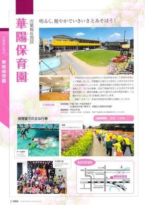 華陽保育園
