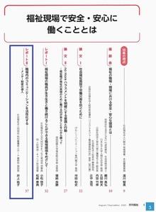 月刊福祉8・9月合併号 目次