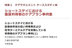 ケアマネ&相談員_ケーススタディ_2018年11月号