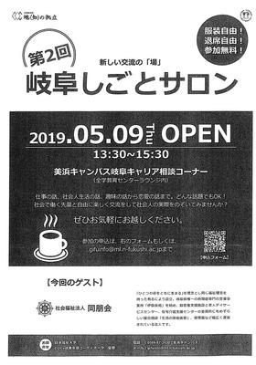 岐阜しごとサロン_20190509