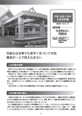 介護・福祉人材の定着事例集_同朋会-1_岐阜県社協_202103