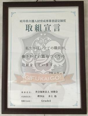 岐阜県介護人材育成事業者認定制度の認定証
