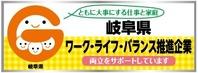 岐阜県ワーク・ライフ・バランス推進企業登録ステッカー