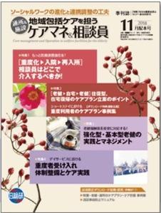 ケアマネ&相談員_2018年11月号