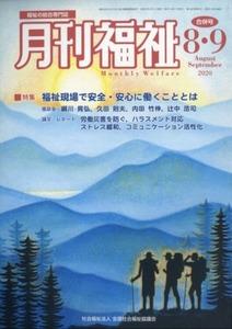 月刊福祉8・9月合併号 表紙
