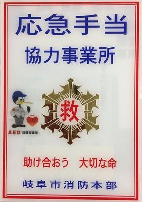 応急手当協力事業所_201909