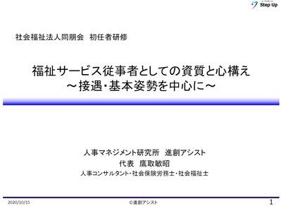 初任者研修_接遇研修_20201015