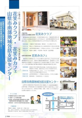 花笑みクラブ_花笑みカフェ_山県市南部地域包括支援センター