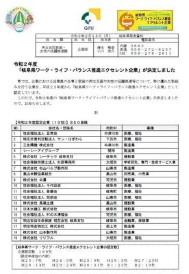 岐阜県_エクセレント企業認定_決定発表_20210215