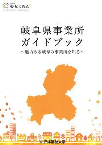 岐阜県事業所ガイドブック~魅力ある岐阜の事業所を知る~