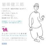 姫路の版画家