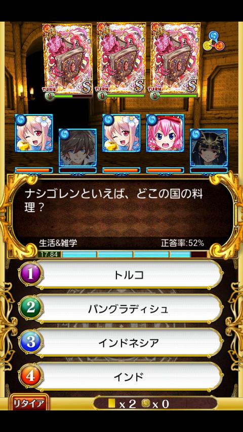 Screenshot_2013-10-04-19-14-37