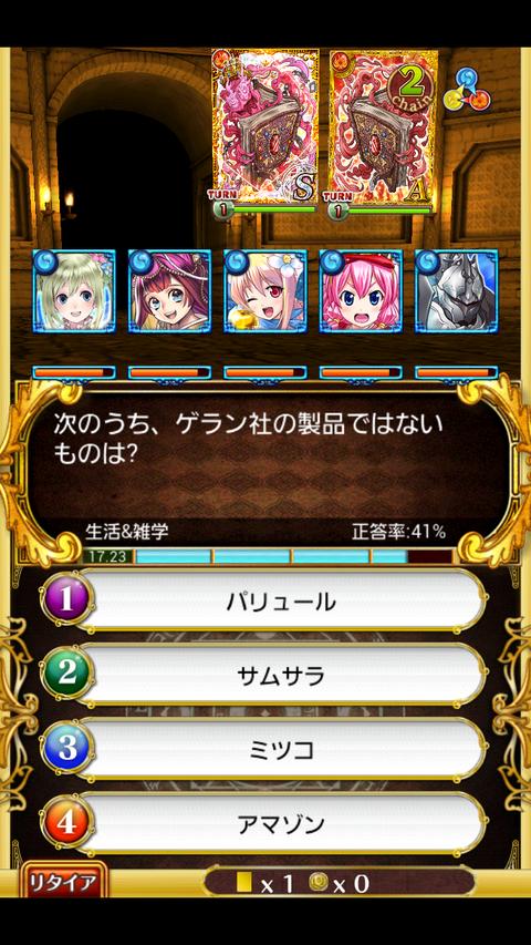 Screenshot_2013-10-04-16-03-42