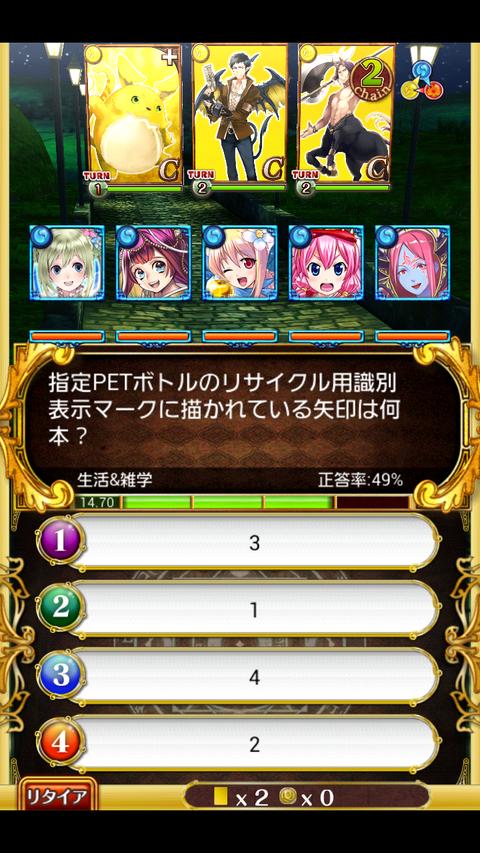 Screenshot_2013-10-04-14-47-57